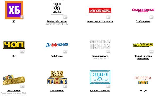полный список передач канала ТНТ