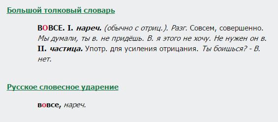 вовсе, словарь