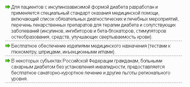 Льготы детям больным сахарным диабетом в украина