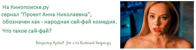 """сай-фай комедия, какую комедию называют сай-фай, На Кинопоиске.ру  сериал """"Проект Анна Николаевна"""",  обозначен как - народная сай-фай комедия.  Что такое сай-фай?"""