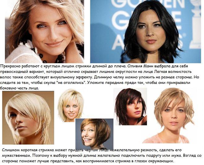 Какие прически и цвет волос подойдут для круглого лица
