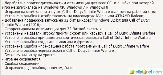 Call of Duty: Infinite Warfare: Как оптимизировать игру?