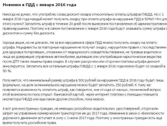 Изменения пдд с 1 января 2017 общем