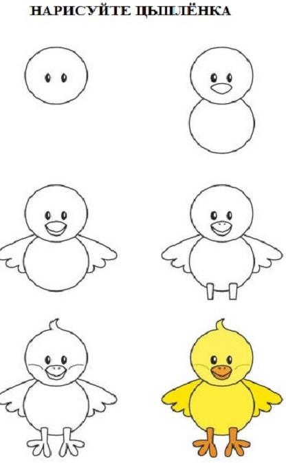 Рисуем с детьми цыпленка