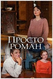 """""""Просто роман"""", Наталия Антонова"""