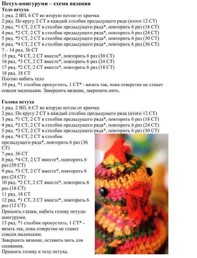 Схемы вязания к году петуха