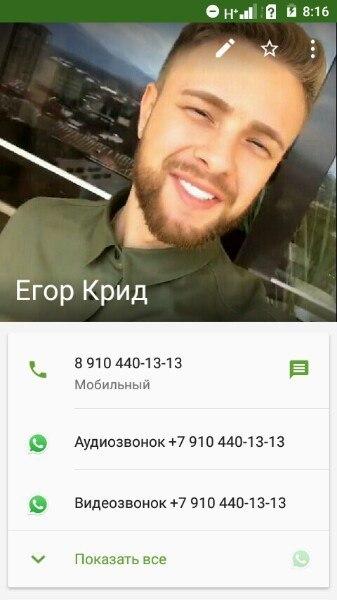 Егор Крид открыт для общения, что с ним случилось, новости...