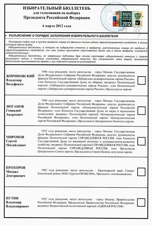 избирательный бюллетень 2012