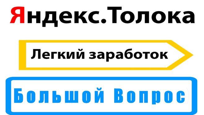 Большой Вопрос на Яндекс.Толока?
