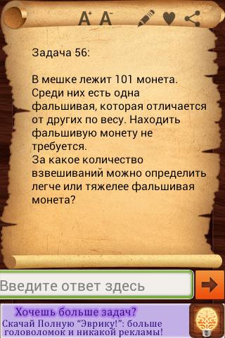 101 монета 1 фальшивая белинский 6 букв