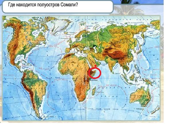 Где на карте находится полуостров сомали