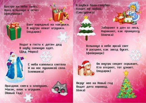 Новые интересные конкурсы на новый год для детей