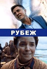 "Фильм ""Рубеж"""