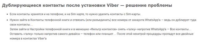 Viber контакты дублируются