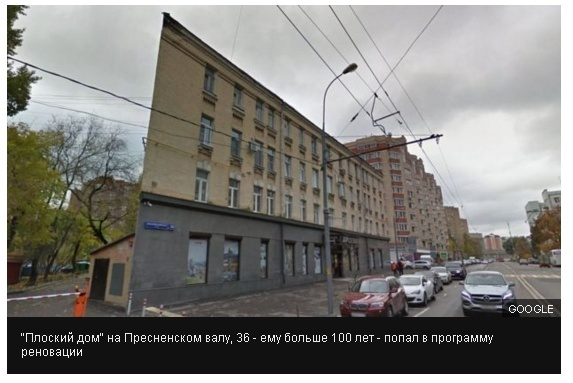 """""""Плоский дом"""" в Москве"""