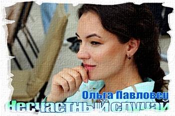Несчастный случай, Ольга Павловец