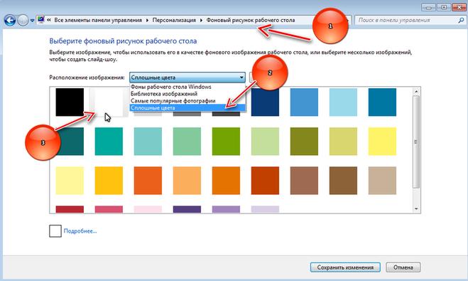 Как изменить цвет шрифта на рабочем столе на windows 7