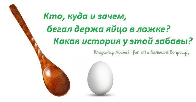 Кто, куда и зачем,    бегал держа яйцо в ложке?       Какая история у этой забавы? старинные английские забавы, башкирские забавы и традиции