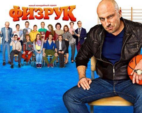 смотреть физрук 22 серию 3 сезон
