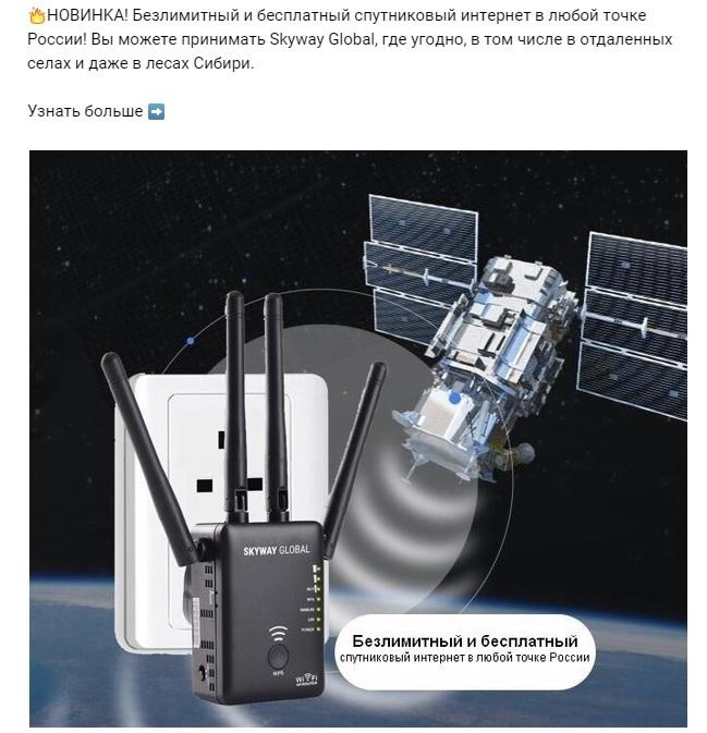 как выглядит спутниковый интернет