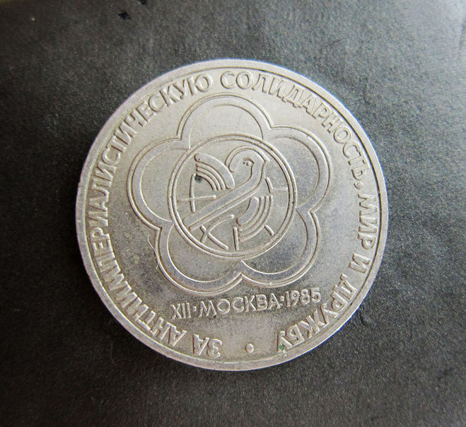 Монета 1985 года