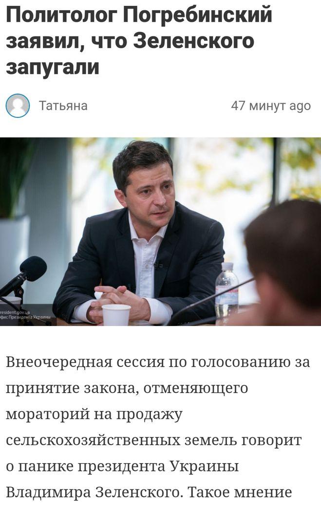 Кто запугал Зеленского - Президента Украины?