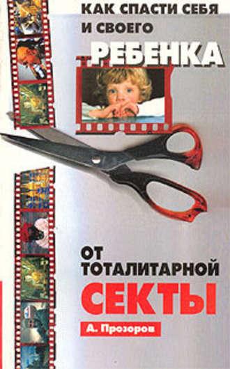 как спасти ребенка от секты, тоталитарная секта, скачать книгу, книги Александра Прозорова