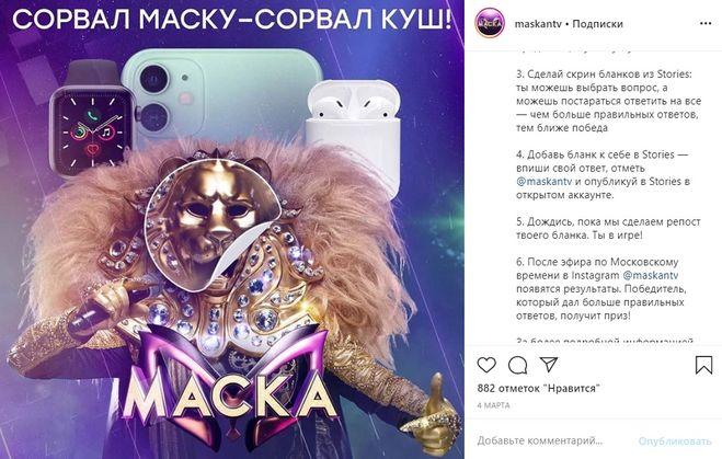 конкурс шоу маска на нтв2