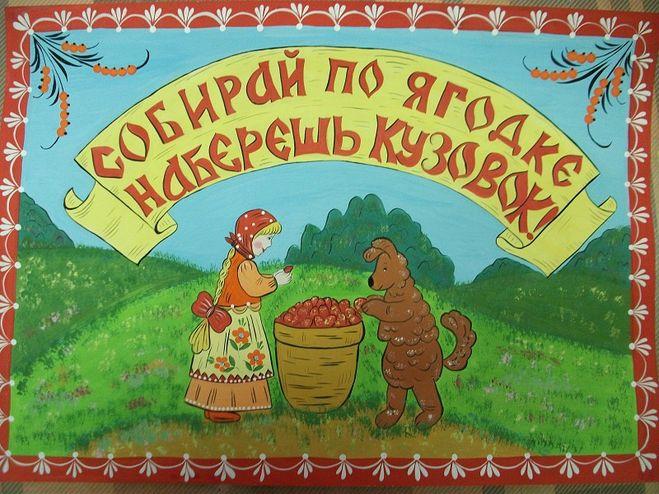 белью б шергин собирай по ягодке наберешь кузовок 900 рублей