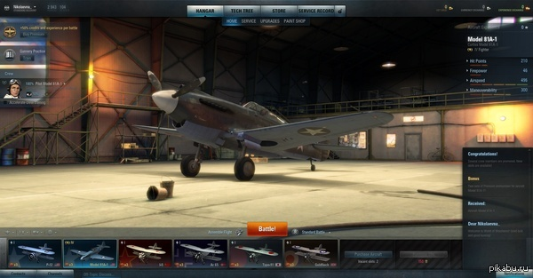Бонус коды для world of warplanes