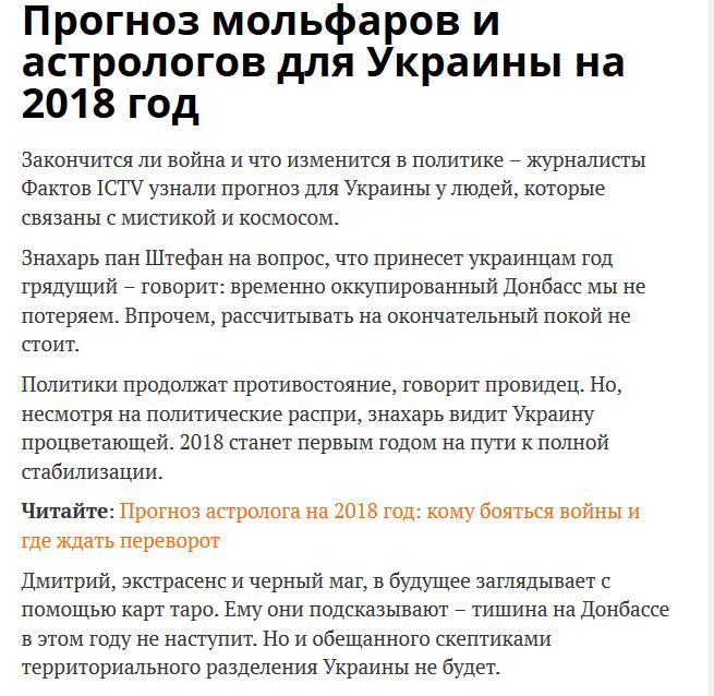 Что говорят астрологи об украине в 2018 году