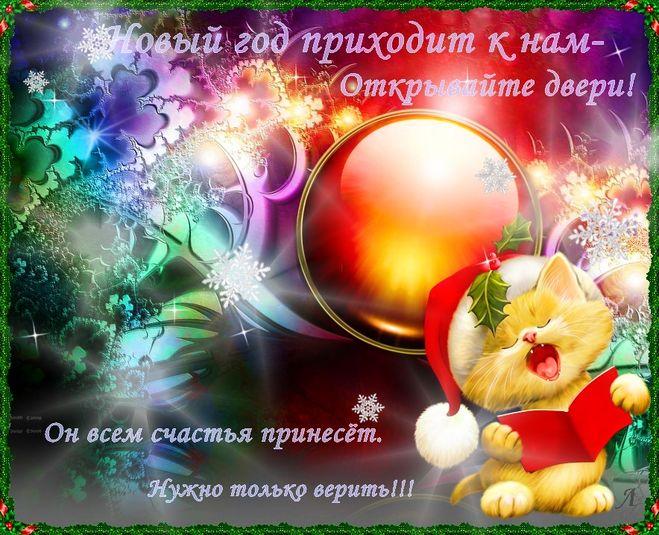 Новый год к нам придет нам удачу принесет