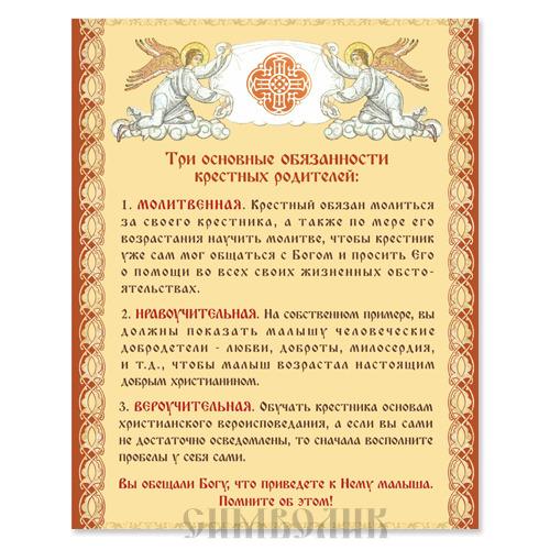Поздравления крестнику от крестной на крестинах