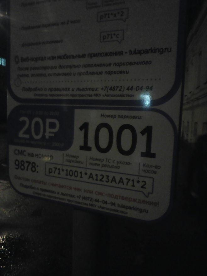 Правила платной парковки