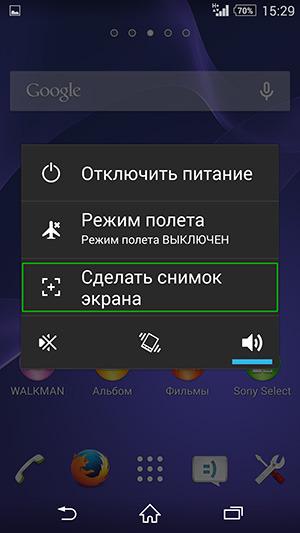 Как сделать снимок с экрана телефона андроид