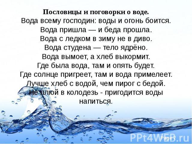 Стихи про огонь и воду