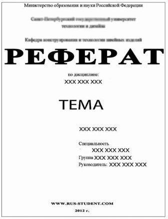 Реферат Для Школьника Титульный Лист Образец - фото 10