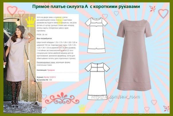 Как сшить летнее платье свободного покроя своими руками