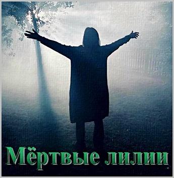 """""""Мёртвые лилии"""", Дана Абызова"""