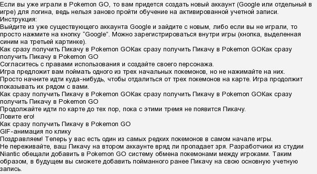 Как получить Пикачу в Pokemon GO?