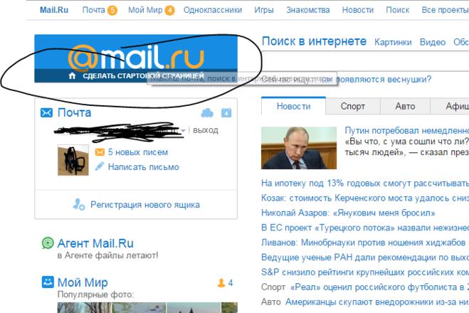 Как маил сделать на русском языке