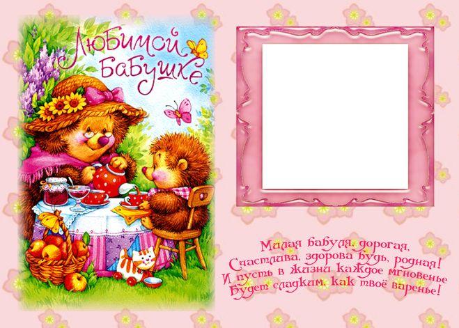 Открытка с днем рождения бабушке для детей