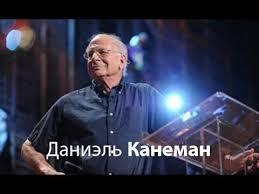 Канеман; Даниель Канеман; известность