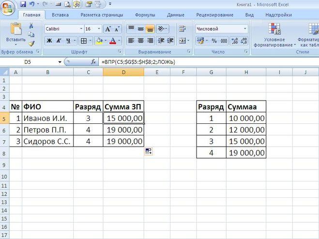 Как сделать формулу впр в экселе - Азбука идей
