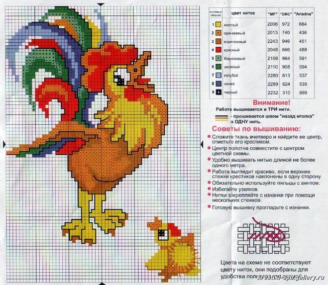 Схема с петушками / Вышивка / Схемы вышивки крестом - Pinterest 43