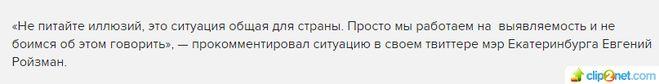 Эпидемия ВИЧ в Екатеринбурге, что сказал мэр Евгений Ройзман?
