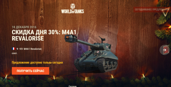 World of tanks т57 хеви