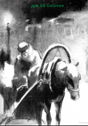 """рисунки, иллюстрации к рассказу Чехова """"Тоска"""""""