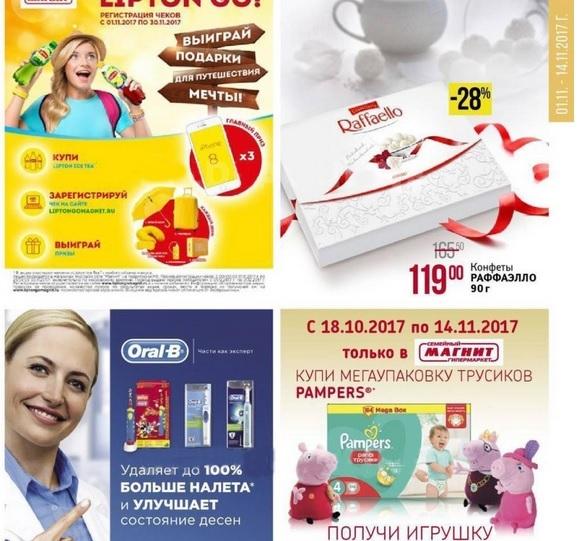 универсам магнит акции каталог ноябрь 2017