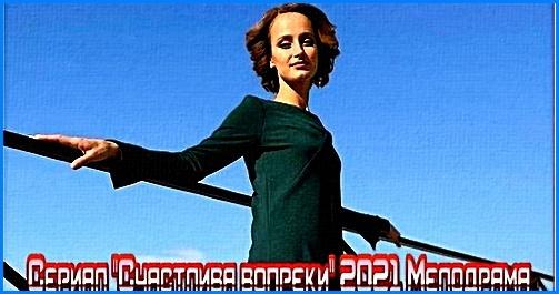 """""""Счастлива вопреки"""", Алёна Коломнина"""